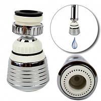 Аэратор для смесителя, экономия воды экономитель Sani fit Water Saver  (RZ275)