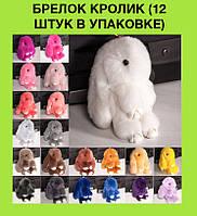 Брелок Кролик (12 штук в упаковке)! Хитовый