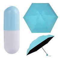 Мини зонт в капсуле Mini Capsule Umbrella blue  (RZ477)