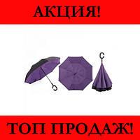 Парасолька Umbrella Фіолетовий!Хіт ціна
