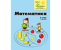 Математика 3 клас 1 частина Петерсон Л.Г.