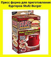 Пресс форма для приготовления бургеров Stufz Burger! Хорошее качество