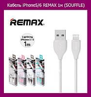 Кабель iphоne5/6 REMAX 1м (SOUFFLE)! Топ