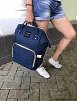 Сумка рюкзак для мамы. Женский органайзер для мам и детских принадлежностей синий! Акция