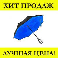 Парасолька Umbrella Синій!Мирт