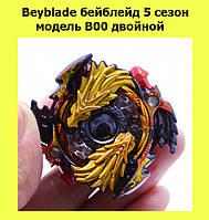 Beyblade бейблейд 5 сезон модель B00 двойной