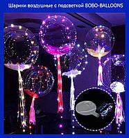 Шарики воздушные с подсветкой BOBO-BALLOONS! Лучший подарок