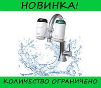 Проточный водонагреватель насадка-фильтр на кран ZSW-D01! Топ
