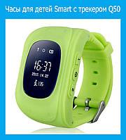 Часы для детей Smart с трекером Q50!Акция