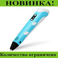 3D ручка Smart 3D Pen 2!Розница и Опт! Лучший подарок