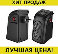 Мини-обогреватель Handy Heater 400 Вт- Новинка