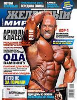 "Журнал ""Железный мир"" №2 2010 г"