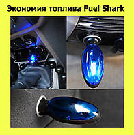 Экономия топлива Fuel Shark! Топ