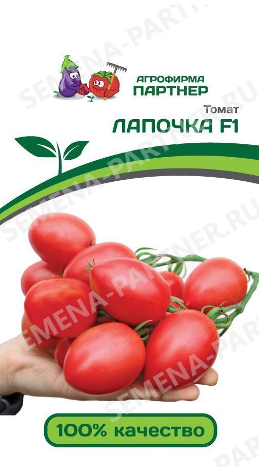 Семена томат Лапочка F1  10шт ,Партнер.