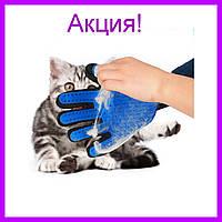 Перчатка True Touch для вычесывания шерсти кошек и собак!Акция