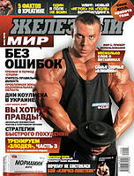 "Журнал ""Железный мир"" №4 2010 г"
