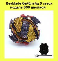 Beyblade бейблейд 5 сезон модель B00 двойной! Лучший подарок