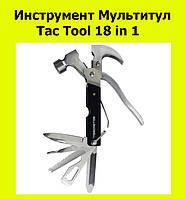 Инструмент Мультитул Tac Tool 18 in 1! Лучший подарок