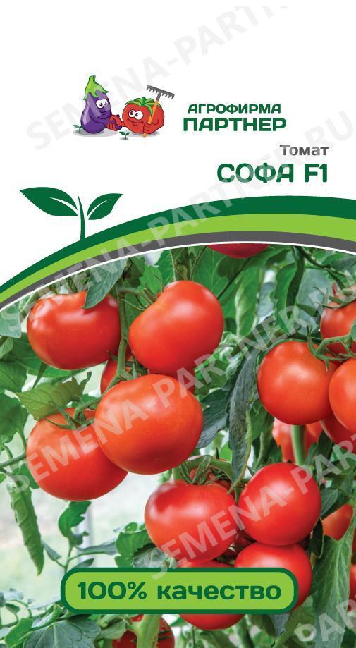 Семена томат Софа F1  0,05г ,Партнер.
