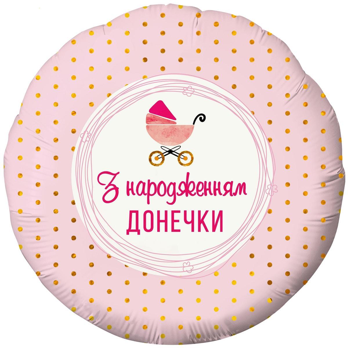 """Кулька 18"""" круг фольгована """"З народженням донечки"""" ТМ """"Агура"""" малюнок шт."""