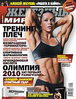 "Журнал ""Железный мир"" №5 2010 г"