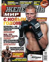 "Журнал ""Железный мир"" № 1 2011 г"