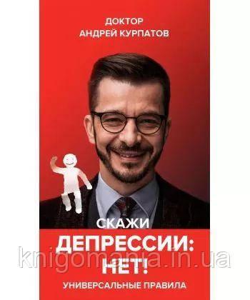 """Книга """"Скажи Депресії Ні!. Універсальні правила"""" Андрій Курпатов."""