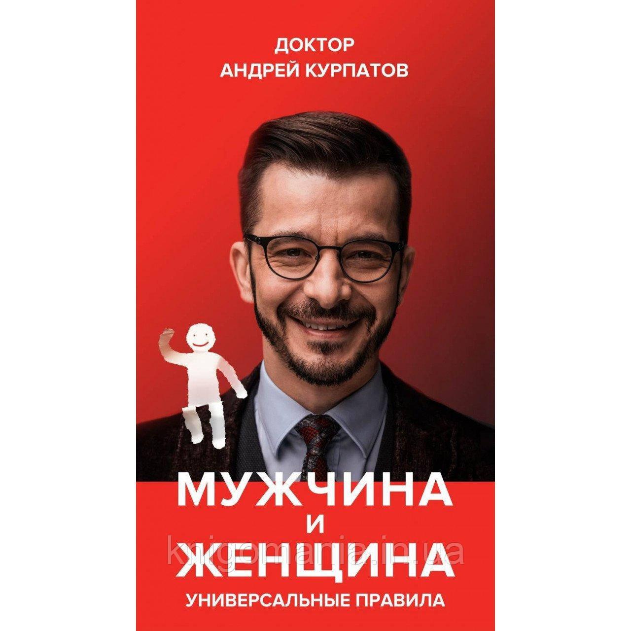 """Книга """"Чоловік і жінка. Універсальні правила"""" Андрій Курпатов."""