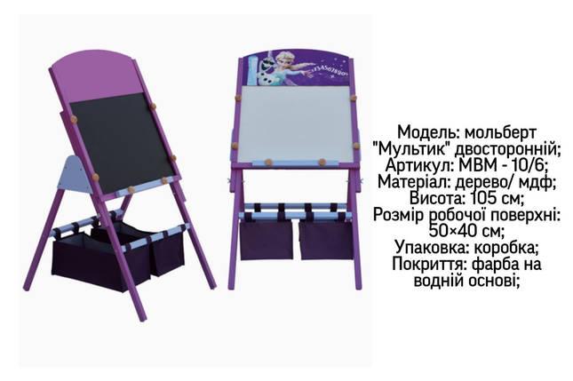 """Мольберт двусторонний """"Маленький всесвіт"""" """"Мультик"""" МВМ10/6, 500х400 мм Фроузен, фото 2"""