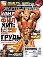 "Журнал ""Железный мир"" № 4 2011 г"