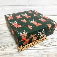 """Коробка Новогодняя Подарочная 180*180*60 мм , картонная, """"Новогодние Олени"""""""