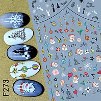 Слайдер для дизайна ногтей F273