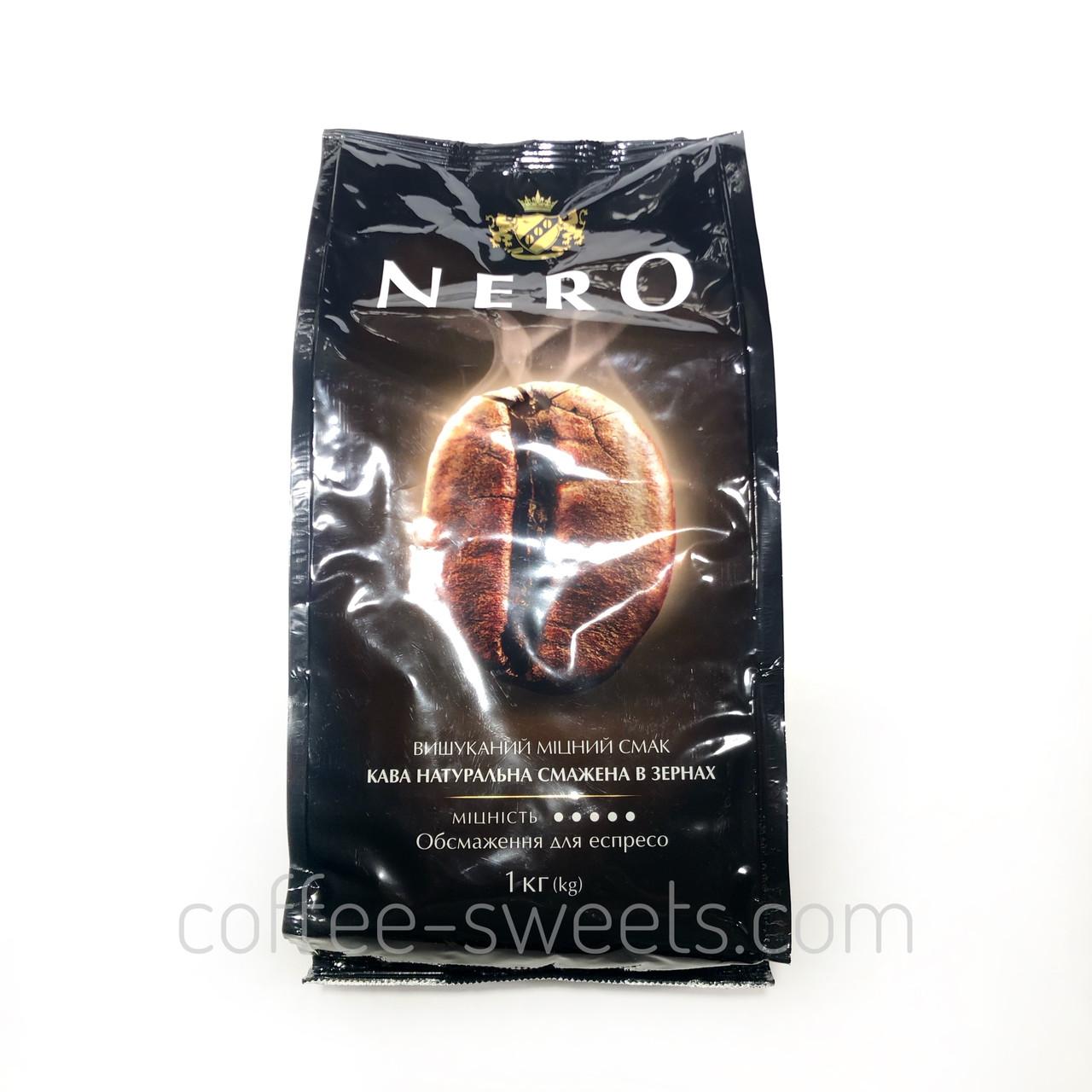 Кофе зерновой Ambassador Nero Амбассадор Неро 1 кг