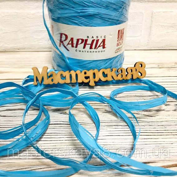 Рафия голубая декоративная водоотталкивающая для декора и упаковки