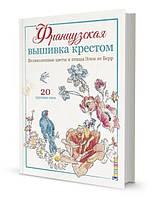 Французская вышивка крестом. Великолепные цветы и птицы Элен ле Берр. 20 крупных схем. Ажинер Вероник(твердая)