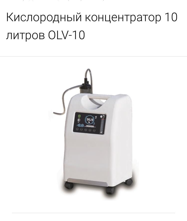 Кислородный концентратор OLV-10 (2й поток)