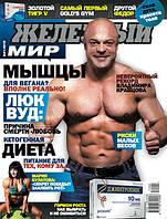 "Журнал ""Железный мир"" № 1 2012 г"