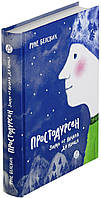 Простодурсен: Зима от начала до конца (2-е издание). Руне Белсвик (Твёрдый)