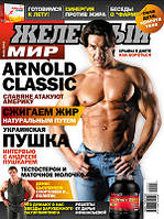 "Журнал ""Железный мир"" № 2 2012 г"
