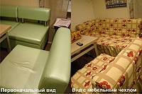 Пошив чехлов для мебели в Днепропетровске