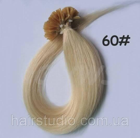 Натуральне волосся на кератиновых капсулах, відтінок №60. 65 см 100 капсул 80 грам