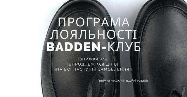 Програма лояльності Badden-клуб