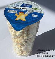 Попкорн з сіллю, 20 грам (прозорий стакан)