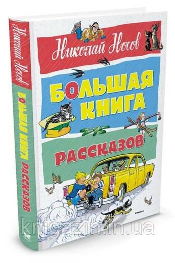 Книга Николай Носов Большая книга рассказов