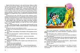 Книга Николай Носов Большая книга рассказов, фото 8