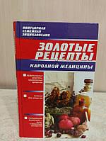 Золотые рецепты Народные медицины Популярная семейная энциклопедия