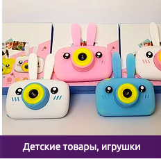 Дитячі товари, іграшки, опт, роздріб, дропшиппинг