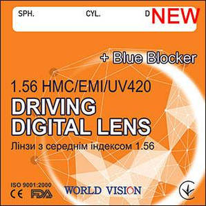 Линзы DIGITAL DRIVING 1,56 HMC+EMI+UV420