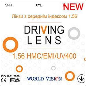 Линзы DRIVING 1,56 HMC+EMI+UV400