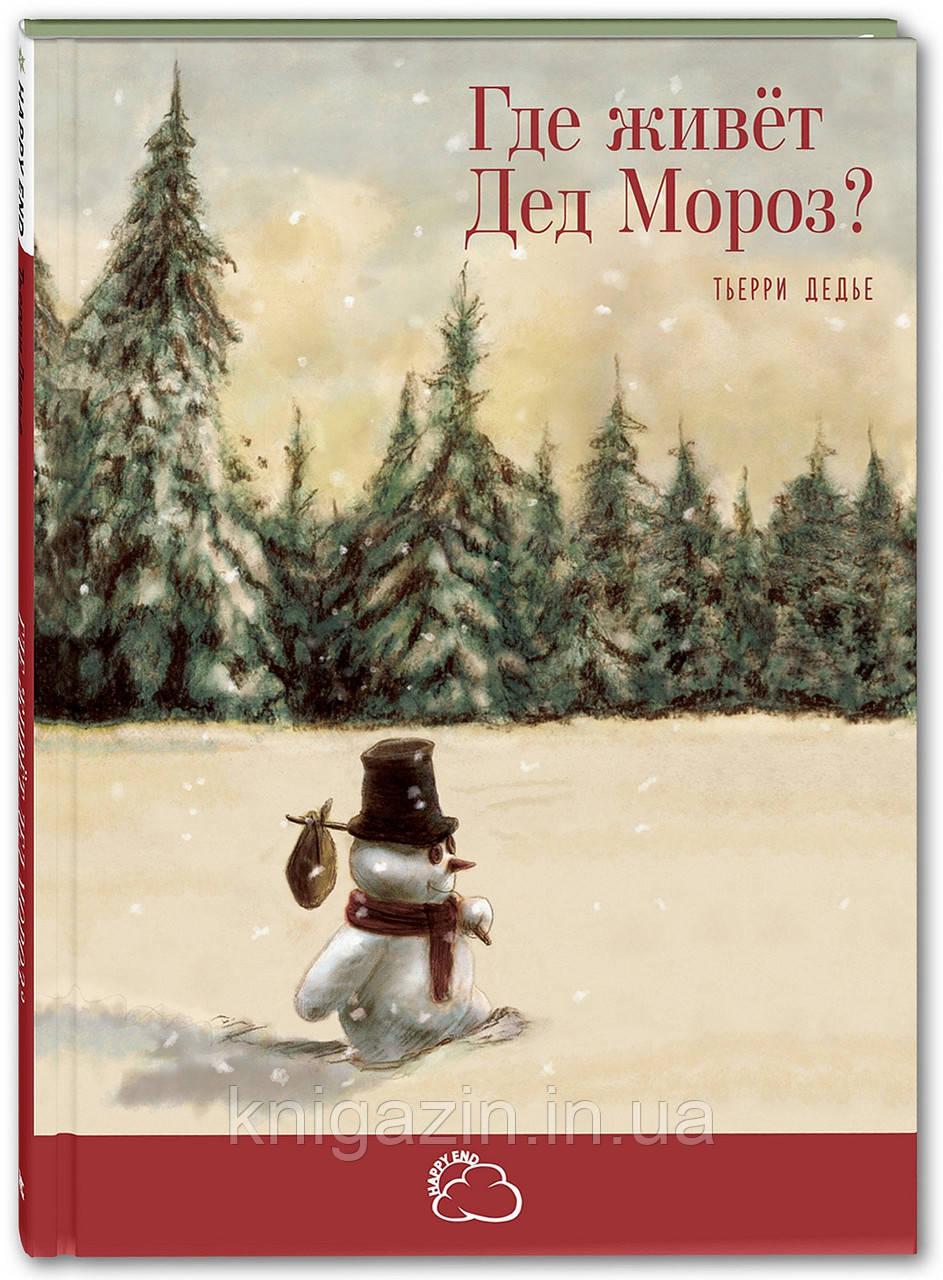 Книга Где живёт Дед Мороз?
